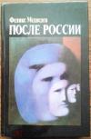 Купить книгу Медведев Феликс - После России