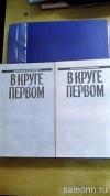 А. И. Солженицын - В круге первом