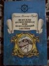 """Купить книгу Купер Джеймс Фенимор - """" Морская волшебница """" или бороздящий океаны"""
