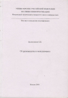 Купить книгу Баловленков, Е.В. - От руководства к менеджменту