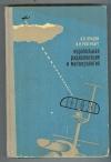 Купить книгу Красюк Н. П., Розенберг В. Н. - Корабельная радиолокация и метеорология.