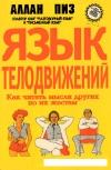 купить книгу Пиз Аллан - Язык телодвижений