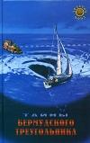 Купить книгу Крестовская К. А. - Тайны Бермудского треугольника