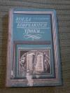 Купить книгу Кулешова С. Ф. - Когда кончаются уроки... (из опыта внеклассной работы по русской литературе)