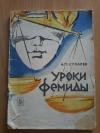 Купить книгу Сухарев А. П. - Уроки фемиды