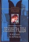 Купить книгу Степаков, В.Н. - Ленинградцы в борьбе за Кремль
