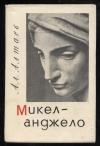 Купить книгу Алтаев Ал. (Ямщикова М. В.) - Микеланджело.