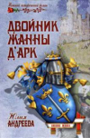 Купить книгу Андреева, Юлия - Двойник Жанны д'Арк