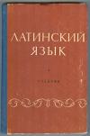 купить книгу Зайцев А. И., Корыхалова Т. П. и др. - Латинский язык. Учебник для университетов.