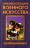 Белявская, В.Ф. - Пограничники