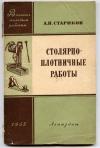 Купить книгу Стариков А. Н. - Столярно-плотничные работы.