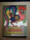 Купить книгу сказка - Петушок с красным гребешком