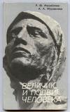 Купить книгу Михайлова Р. Ф., Журавлева А. А. - Величию и подвигу человека. Документальный рассказ о скульпторе М. К. Аникушине.