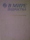 Купить книгу Борисов - В мире подростка