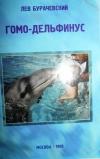 купить книгу Лев Бураческий - Гомо–дельфинус.