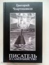 Купить книгу Акунин, Борис (Чхартишвили, Григорий) - Писатель и самоубийство