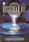 Купить книгу Роберт Стоун - Небесная 911. Как обращаться за помощью к правому полушарию мозга