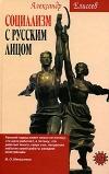 Купить книгу Елисеев А. - Социализм с русским лицом