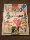 Купить книгу Никологорская О. А. - Волшебные краски: Книга для детей и родителей