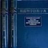 Зломанов, В. А.; Курочкин, В. Д.; Москаленко, И. И. - Японско–русский научно–технический иероглифический словарь