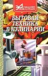 Купить книгу Кисель, Некрасова - Бытовая техника в кулинарии
