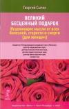 Купить книгу Г. Н. Сытин - Великий бесценный подарок. Исцеляющие мысли от всех болезней, старости и смерти (для женщин)