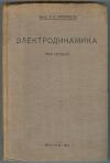 Френкель Я. И. - Электродинамика. В двух томах. Том 1. Общая теория электричества. б