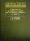 Роговцев, В.Л. - Устройство и эксплуатация автотранспортных средств: Учебник водителя