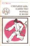 Купить книгу А. А. Маслов - Синъицюань: единство формы и воли. Часть 1