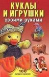 Купить книгу А. А. Юранова - Куклы и игрушки своими руками. 100 лучших моделей