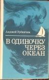 Купить книгу Урбанчик, Анджей - В одиночку через океан. Сто лет одиночного мореплавания