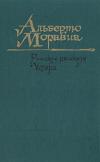 Купить книгу Альберто Моравиа - Римские рассказы. Чочара