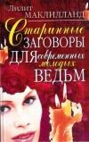 Купить книгу Лилит Маклилланд - Старинные заговоры для современных молодых ведьм