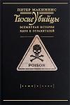 Купить книгу Макиннис П. - Тихие Убийцы. Всемирная история ядов и отравителей