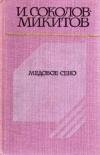 Купить книгу И. С. Соколов-Микитов - Медовое сено