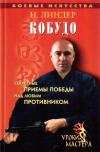 Купить книгу И. Б. Линдер - Кобудо. Уроки мастера