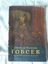 Купить книгу Бальзак Оноре де - Гобсек