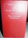 Купить книгу В. А. Галкин - Внутренние болезни