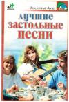 Купить книгу [автор не указан] - Лучшие застольные песни