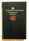 Купить книгу Пантелеймон Романов - Рассказы