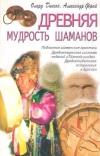 Купить книгу Диксон О., Фрай А. - Древняя мудрость шаманов