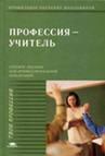 Купить книгу Роботова, А.С. - Профессия - учитель