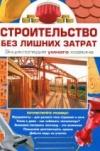 Купить книгу Синельников В. С. - Строительство без лишних затрат. Энциклопедия умного хозяина