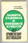 Сусидко П. И., Писаренко В. Н. - Защита садовых и овощных культур без применения пестицидов.