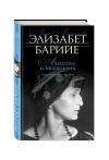 Барийе Элизабет - Ахматова и Модильяни. Предчувствие любви