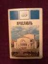 Купить книгу Ред. Викторова Л. - Ярославль. Комплект из 15 открыток