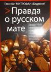 Купить книгу Баданин, Митрофан Епископ - Правда о русском мате