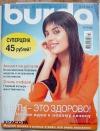 Купить книгу журнал - Burda номер 3