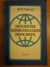 Купить книгу Гиренок Ф. И. - Экология. Цивилизация. Ноосфера