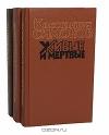 Купить книгу Константин Симонов - Живые и мертвые (комплект из 3 книг)